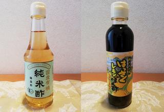 マルシマ酢.jpg