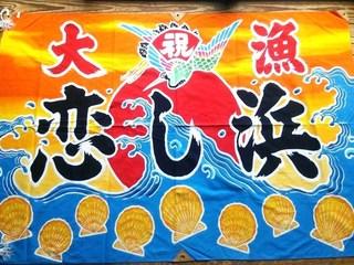 大漁旗 (2).JPG