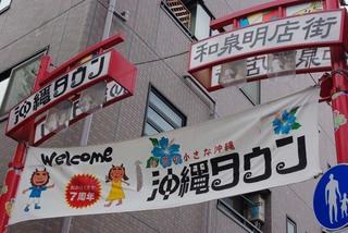 沖縄タウン.jpg