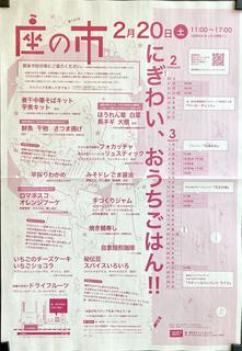 nuki座の市0220.jpg