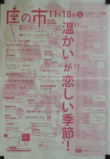 zanoichi1118.jpg