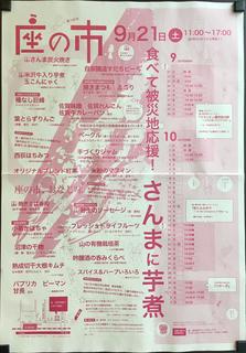 zanoichi201909.jpg